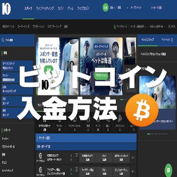 10betのビットコイン入金方法解説
