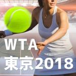 WTA東京(東レパンパシフィックオープン2018テニス)の優勝予想オッズ