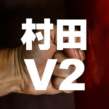 村田諒太vsロブ・ブラントのブックメーカー勝敗予想オッズ