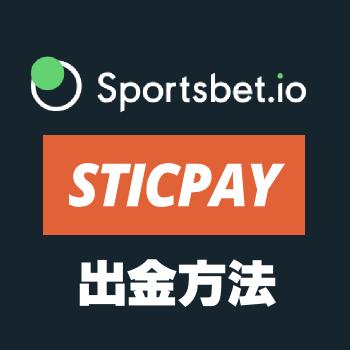 sportsbetioのsticpayへのwithdraw(出金方法)