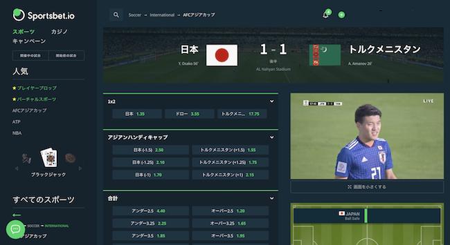 Sportsbet.io(スポーツベットアイオー)のアジアカップの生中継(ライブストリーミング生放送)について
