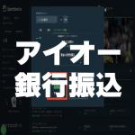 Sportsbet.ioの銀行振込入金方法解説