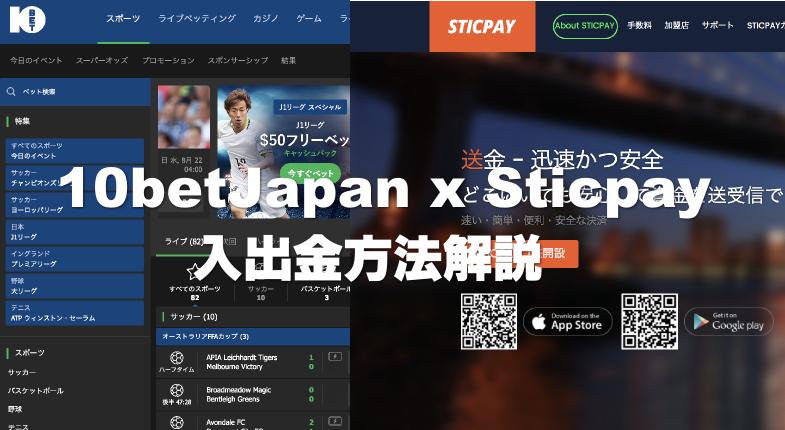 10betjapanのsticpayによる入金・出金方法解説