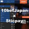 10betjapanのsticpayによる入出金方法
