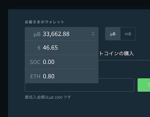 Sportsbet.ioは複数通貨対応(btc,eth,eur,soc)
