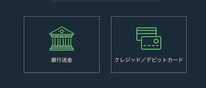 Sportsbet.ioのビットコイン購入