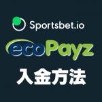 スポーツベットアイオーのエコペイズ入金方法