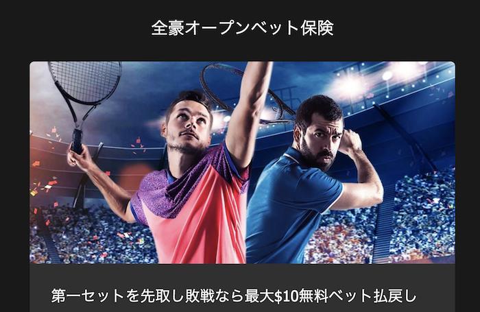 10bet Japanの全豪オープンテニス2019プロモーション