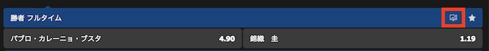 10bet Japanのテニスの統計データの見方