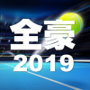 全豪オープンテニス2019の優勝予想オッズ