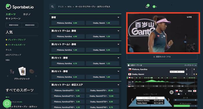 ブックメーカーSportsbet.ioで大坂なおみに賭ける