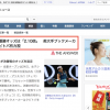 Yahoo!ニュースでブックメーカーの予想オッズが