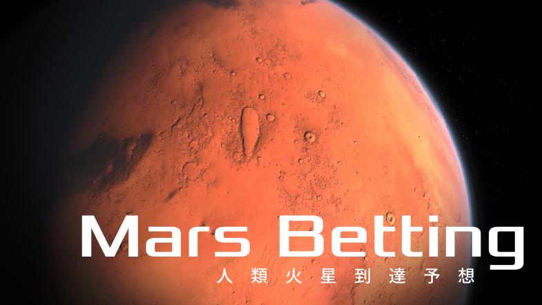 ブックメーカーの珍オッズ(火星旅行予想に賭ける)