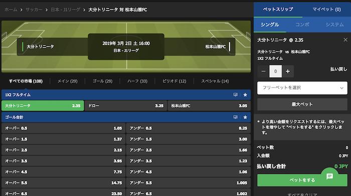 10bet Japanの「Jリーグスペシャル」フリーベットを使う