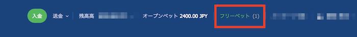 10bet Japanのフリーベット