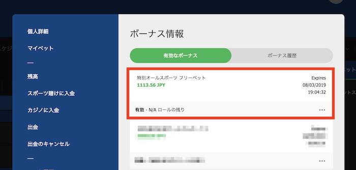 10bet Japanのフリーベット詳細