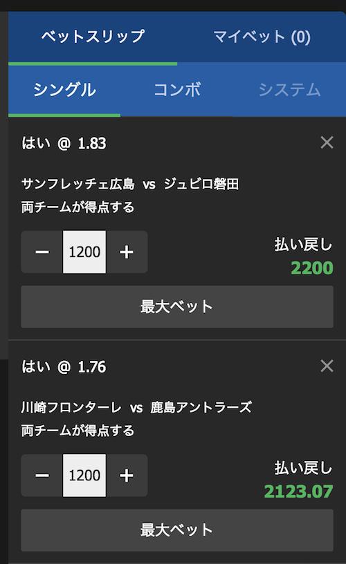 10bet Japanのベットスリップ