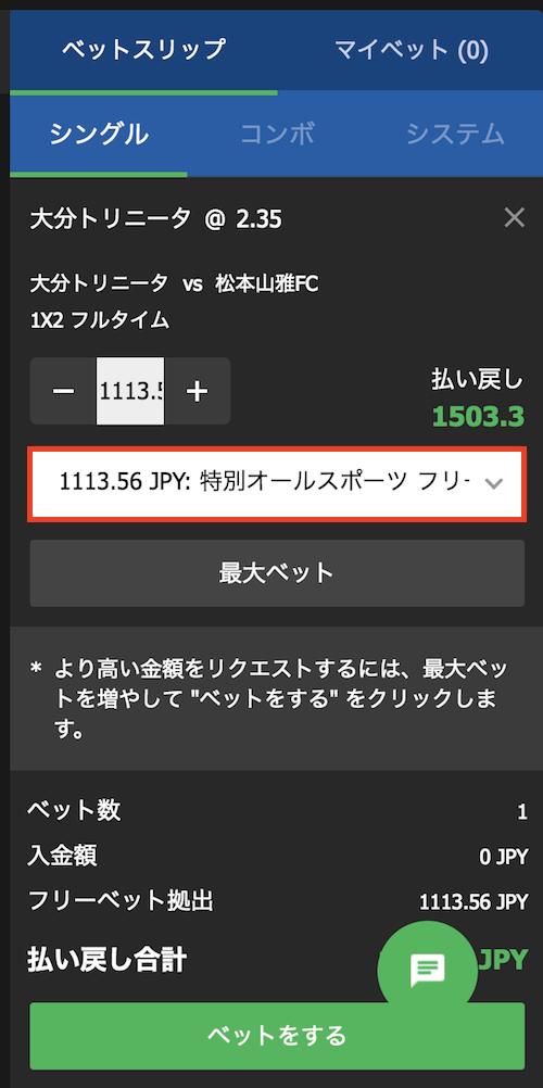 10bet Japanの「Jリーグスペシャル」フリーベットを使う2