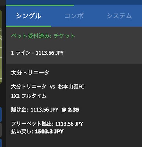 10bet Japanの「Jリーグスペシャル」フリーベットを使う3