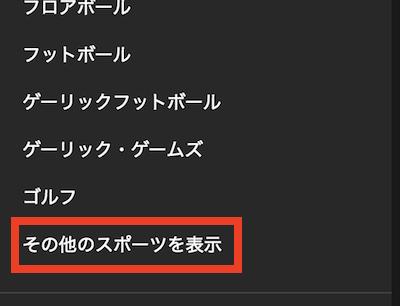 10bet JapanのF1オッズの探し方