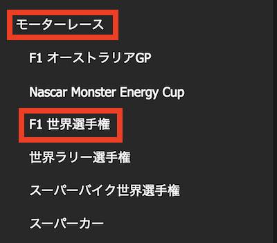 10bet JapanのF1オッズの探し方2