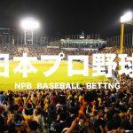 日本プロ野球の優勝オッズにブックメーカーで賭ける