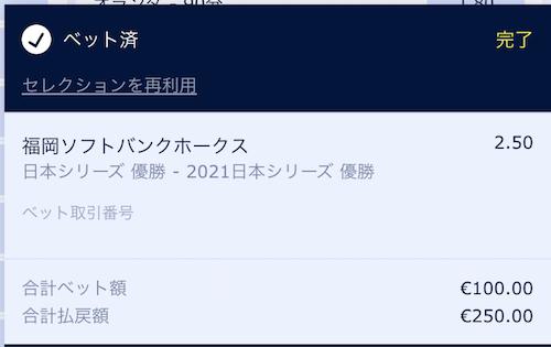日本シリーズ2021の優勝予想に賭ける