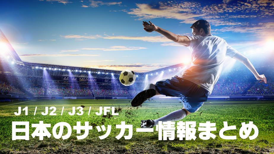 日本のサッカー情報(順位表・日程・キックオフ時刻・結果)まとめ