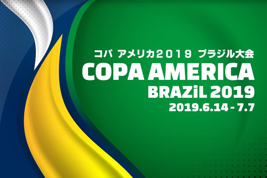 コパアメリカ2019の大会日程とブックメーカーの予想オッズ