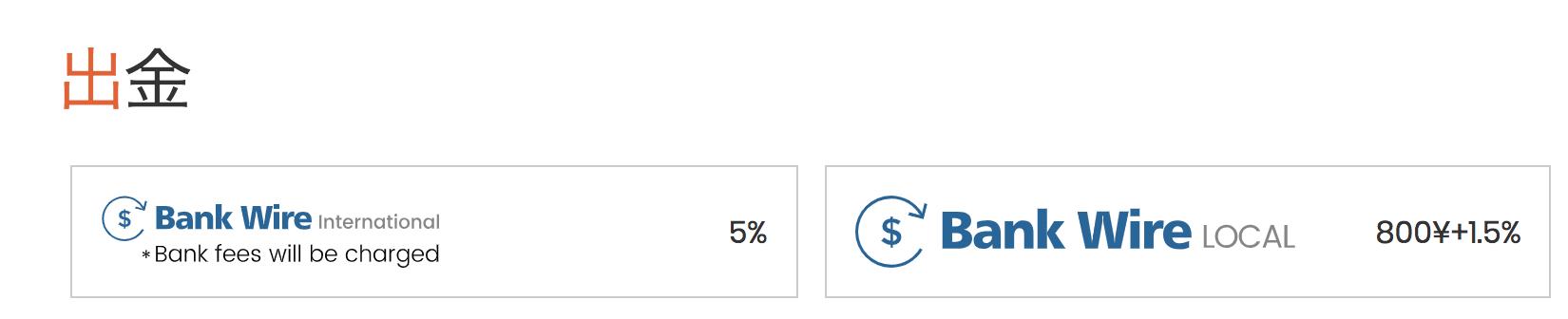 スティックペイの国際送金と国内銀行出金の手数料の違い
