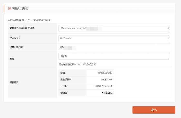 スティックペイ国内銀行出金で香港ドル口座からの出金手数料