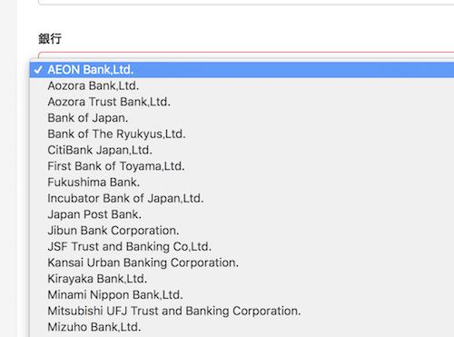 スティックペイ国内銀行振込の出金対応銀行一覧