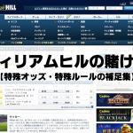 ウィリアムヒルスポーツの賭け方についての補足集