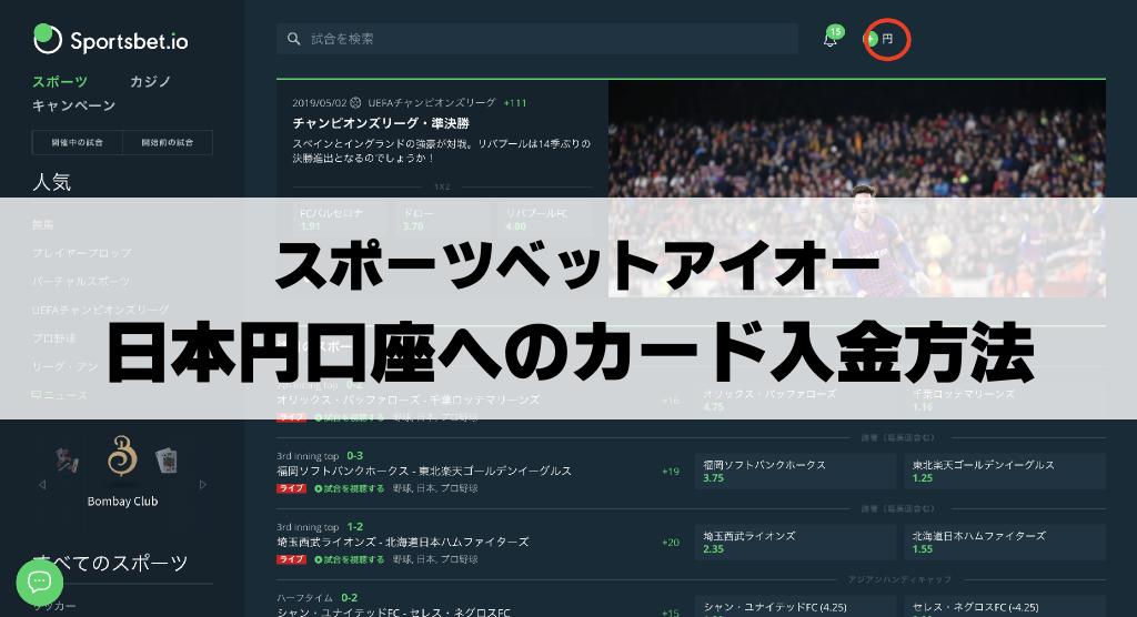 Sportsbet.ioの日本円口座へVISA/マスターカードで入金する方法