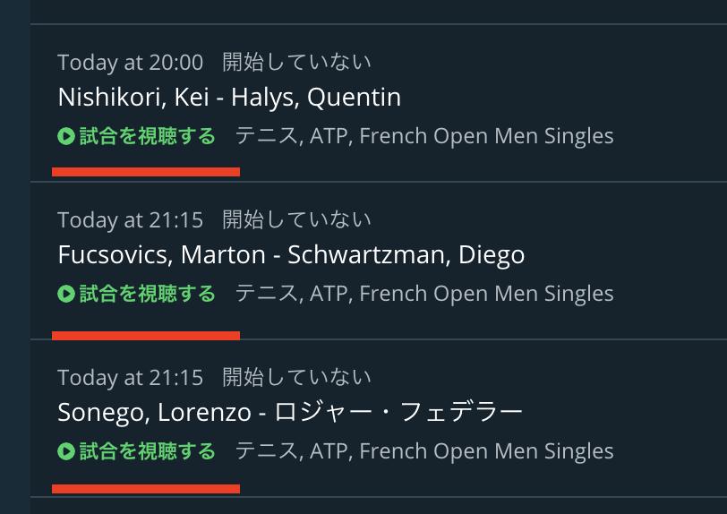 全仏オープン2019の生中継放送