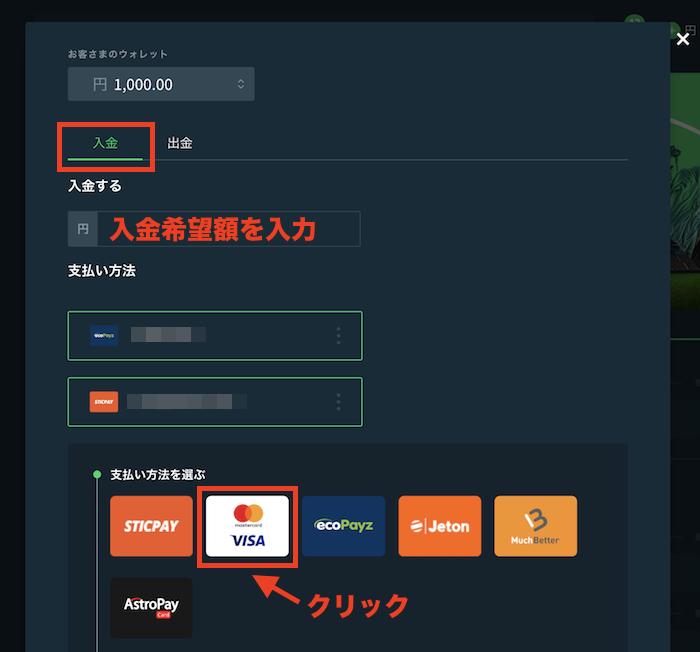 スポーツベットアイオーの日本円口座にクレジットカードで入金する方法解説2