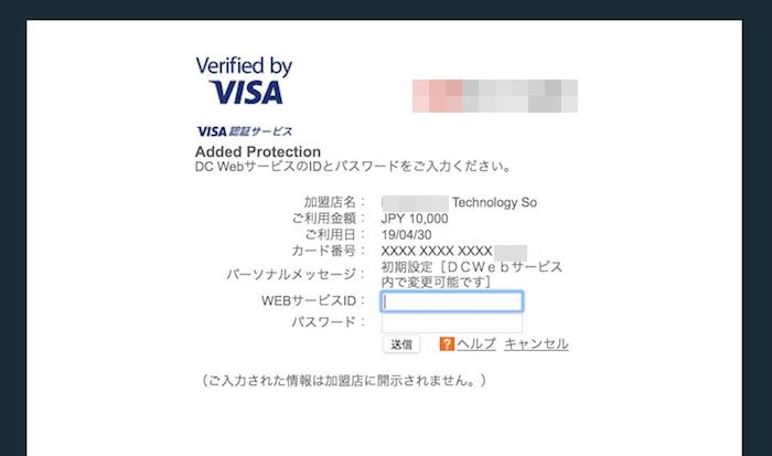 Sportsbet.ioの日本円にビザ入金(3Dセキュア)