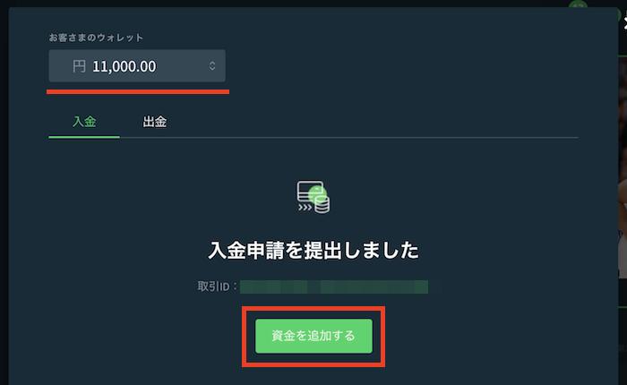 Sportsbet.ioの日本円口座にVISAカードで入金完了