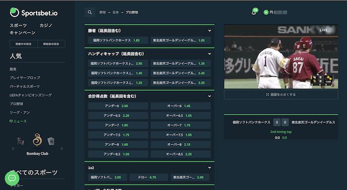スポーツベットアイオーのプロ野球生中継