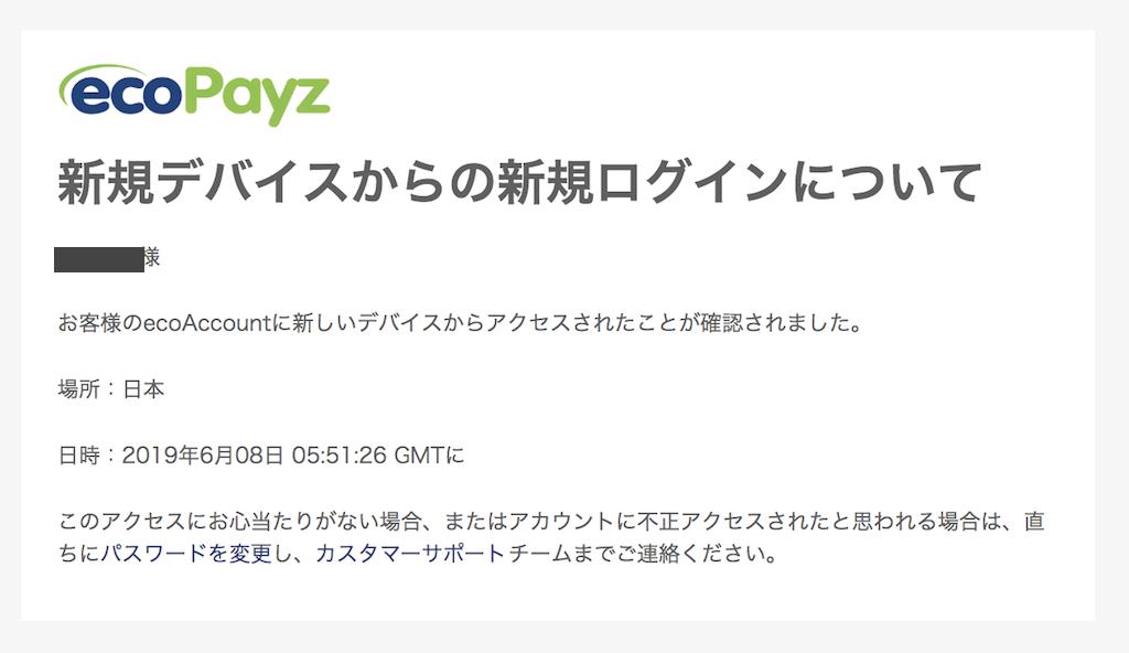 Ecopayz新規デバイスからのログインメール