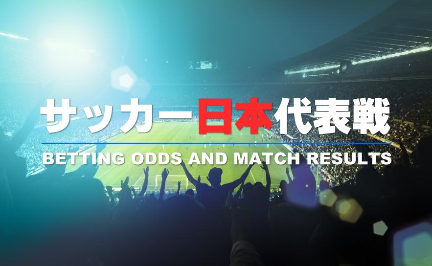 サッカー日本代表戦のブックメーカーオッズと試合結果