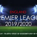 イングランド・プレミアリーグ2019-2020のブックメーカー優勝予想オッズ・その他おオッズ特集