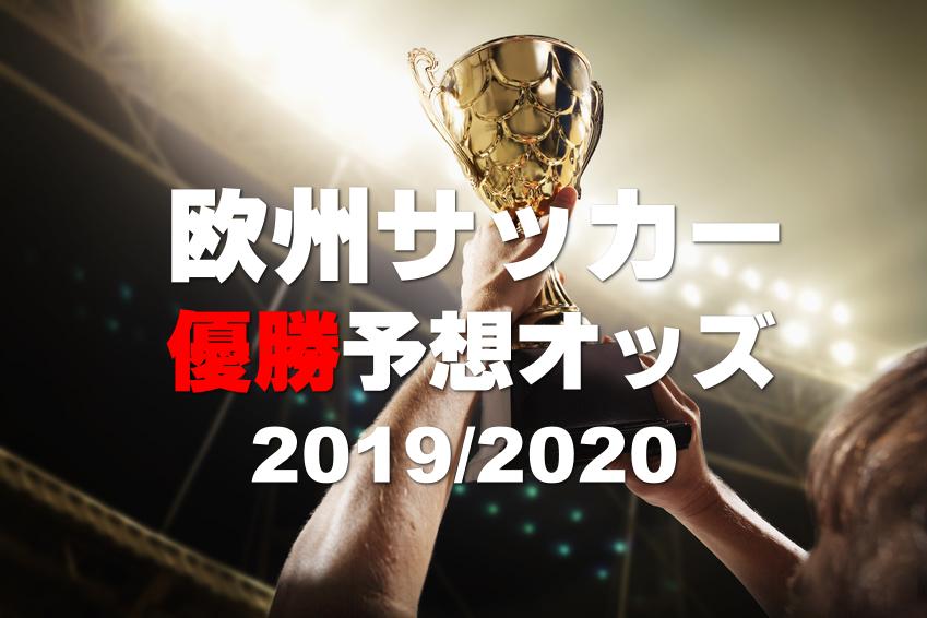 欧州サッカー2019-2020優勝予想オッズ
