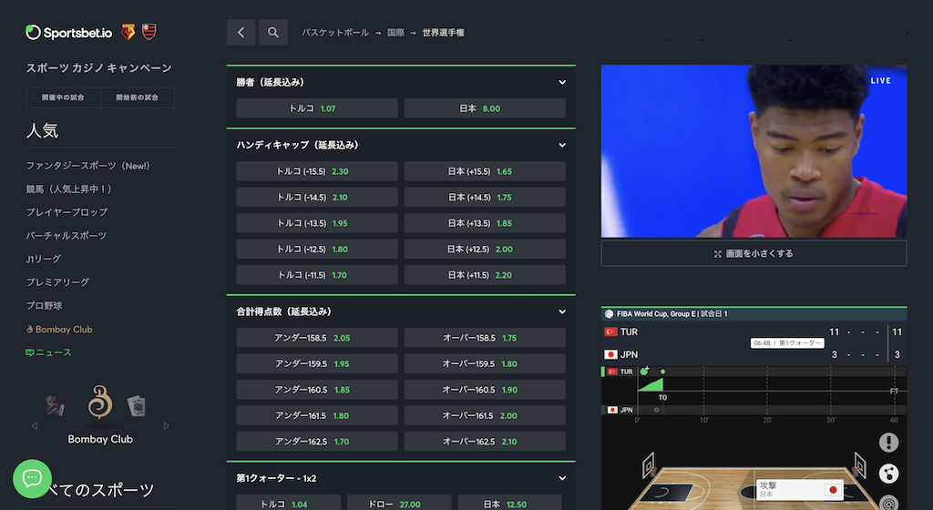 スポーツベットアイオー(Sportsbet.io)でバスケ生中継を観る(W杯)
