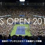 全米オープンテニス2019優勝予想オッズ