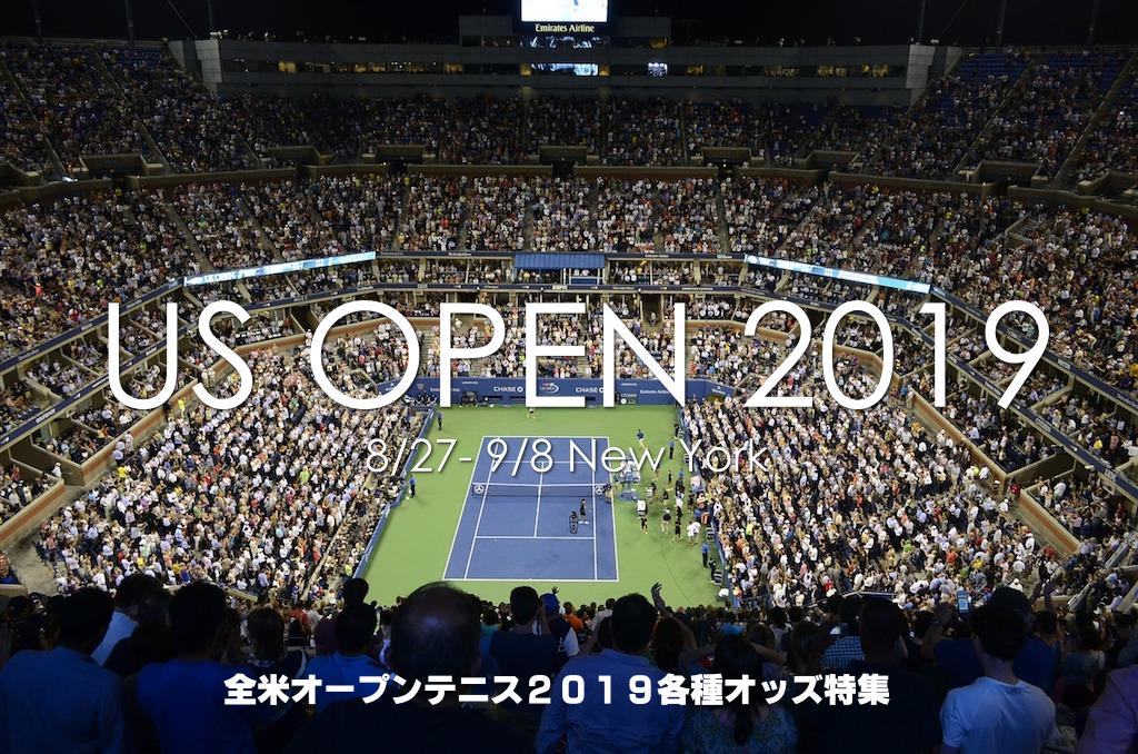 us オープン テニス 2019