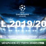 UEFAチャンピオンズリーグ2019/20優勝予想オッズ
