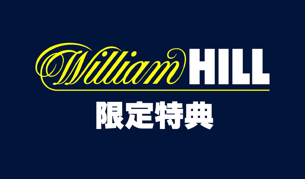 ウィリアムヒル(William Hill)入金不要ボーナス