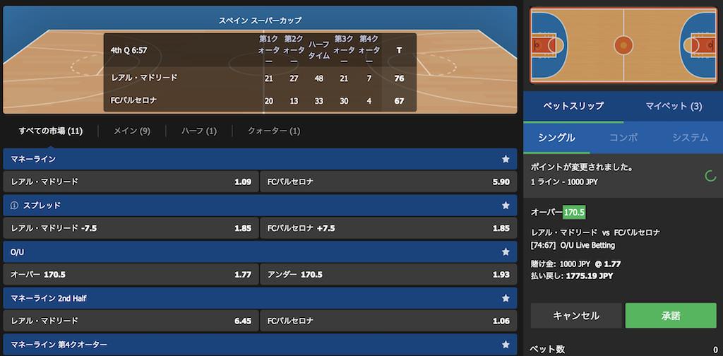 10bet Japanのバスケのライブベット賭け方例2