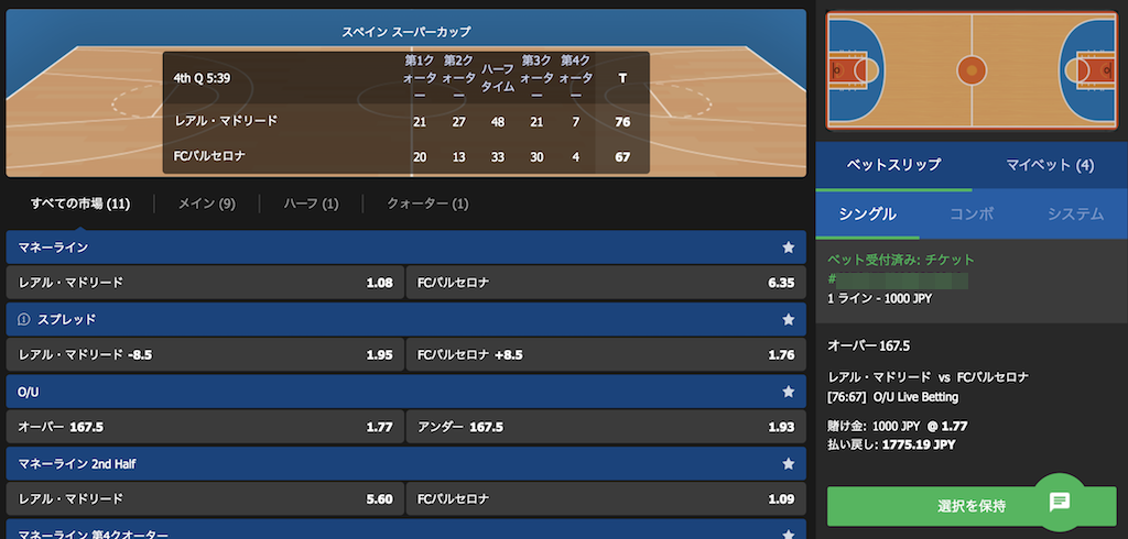 10bet Japanのバスケのライブベット賭け方例3